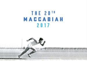 maccabiah2017